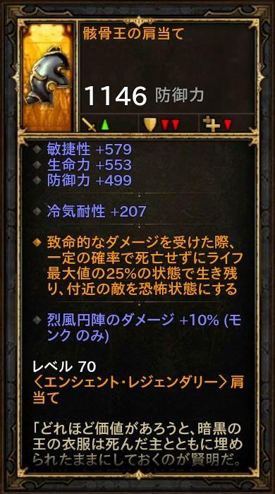 d3_d_monk_05_4_d1