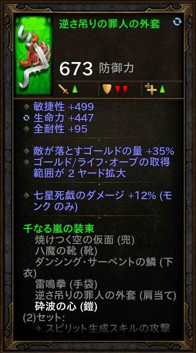 d3_d_monk_05_6_d6