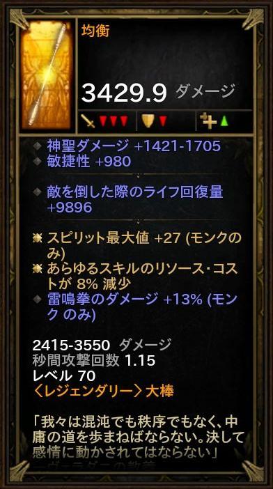 d3_d_monk_05_7_roll1