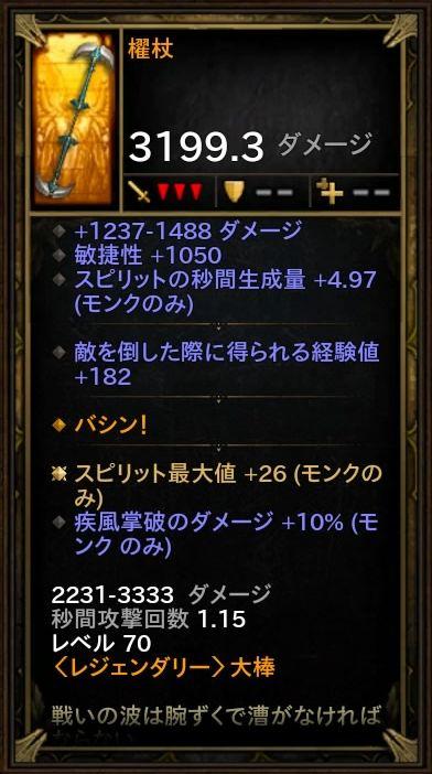 d3_d_monk_05_7_roll2