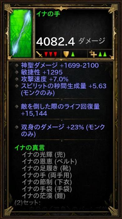 d3_d_monk_05_7_roll3