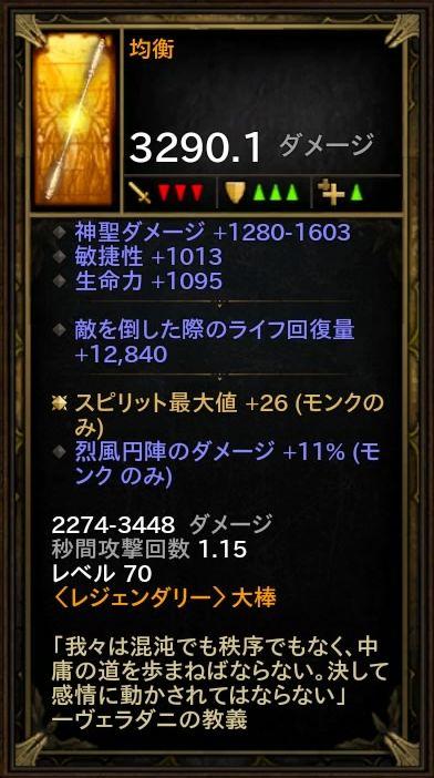 d3_d_monk_05_7_roll4