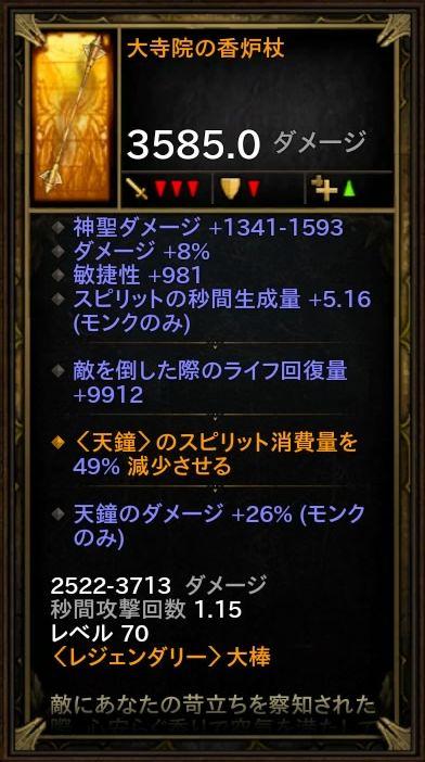 d3_d_monk_05_7_roll5