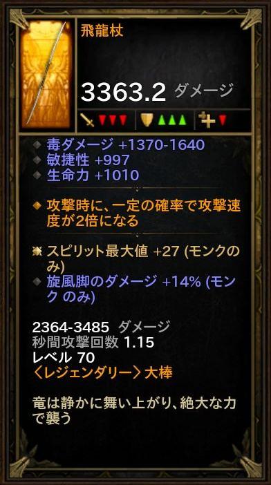 d3_d_monk_05_7_roll6