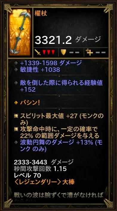 d3_d_monk_05_7_roll7