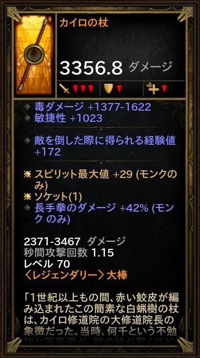 d3_d_monk_05_7_roll8
