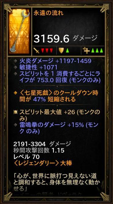 d3_d_monk_05_7_roll9