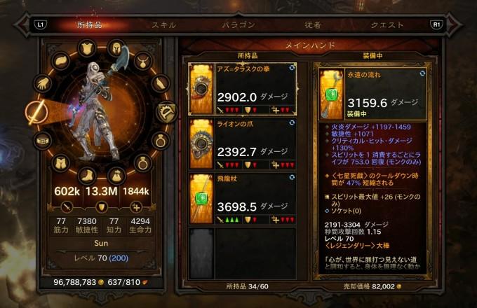 d3_d_monk_05_8_3a