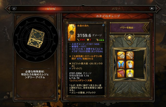 d3_d_monk_05_8_5