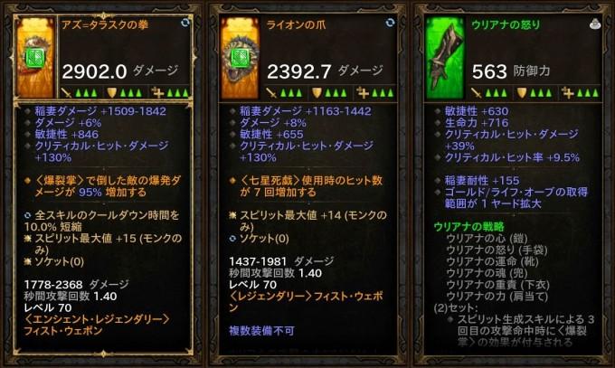 d3_d_monk_06_1_02