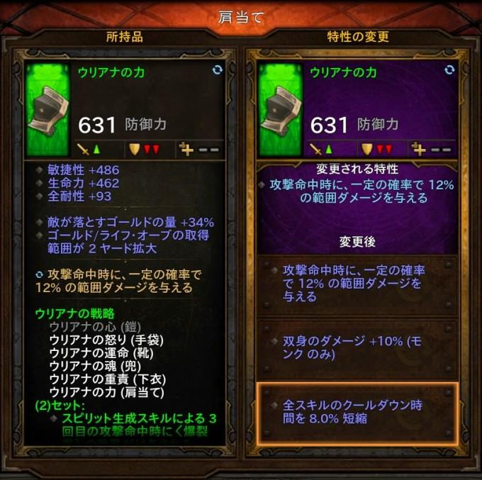 d3_d_monk_06_5_eq04