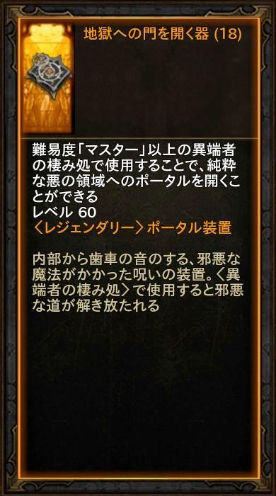 d3_guide_hellfire_lv60_portal