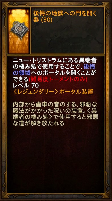 d3_guide_hellfire_lv70_portal24