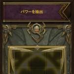 PS4 Diablo3  カナイのキューブのレシピと素材