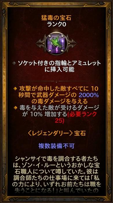 d3_newbie-guide_23_legendary-gem