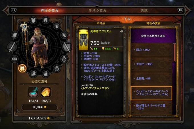 d3_newbie-guide_23_rare_reroll