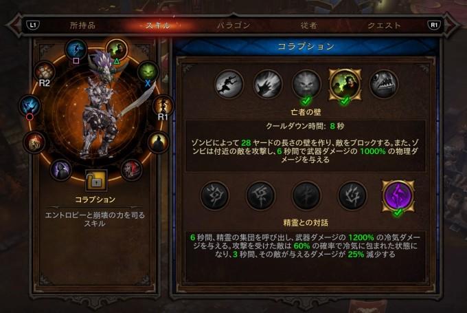 d3_build_wd2_skill