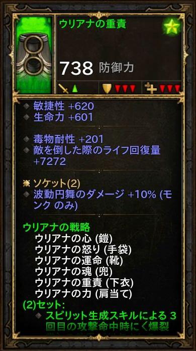 d3_d_monk_06_8_d03