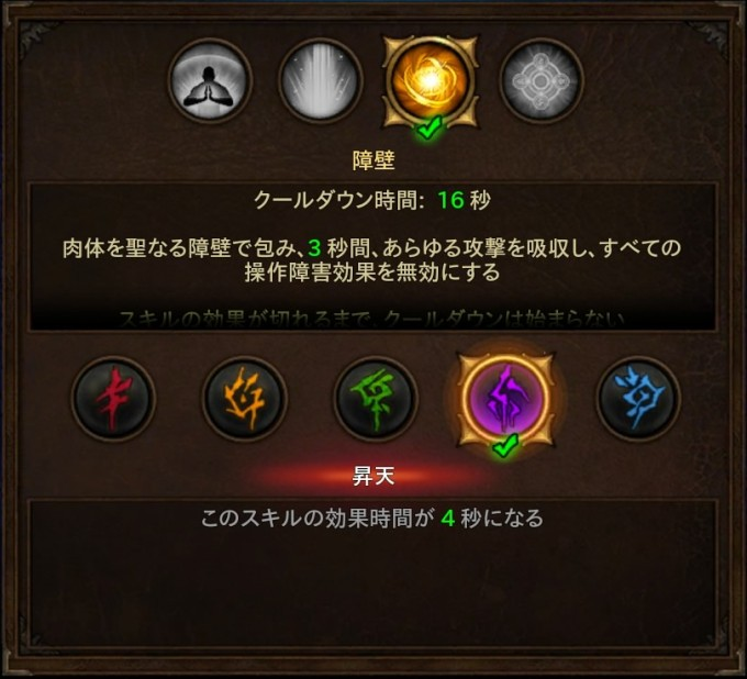 d3_d_monk_06_8_skill1