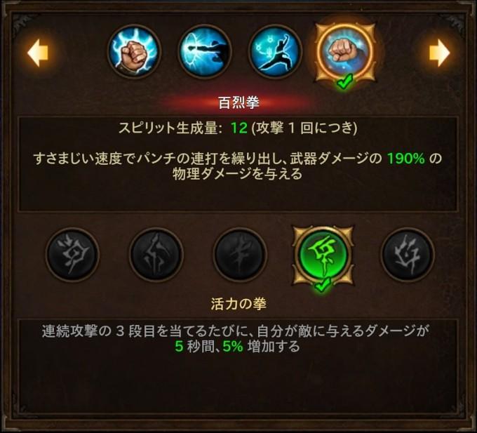 d3_d_monk_06_8_skill2