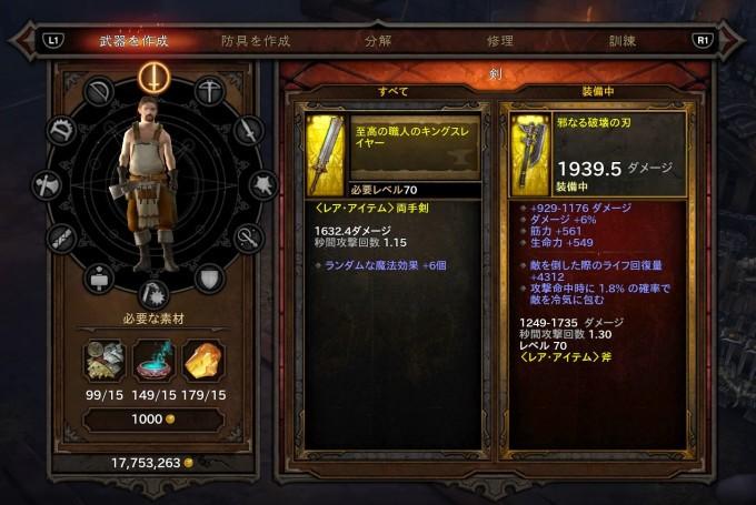 d3_newbie-guide_23_rare_craft