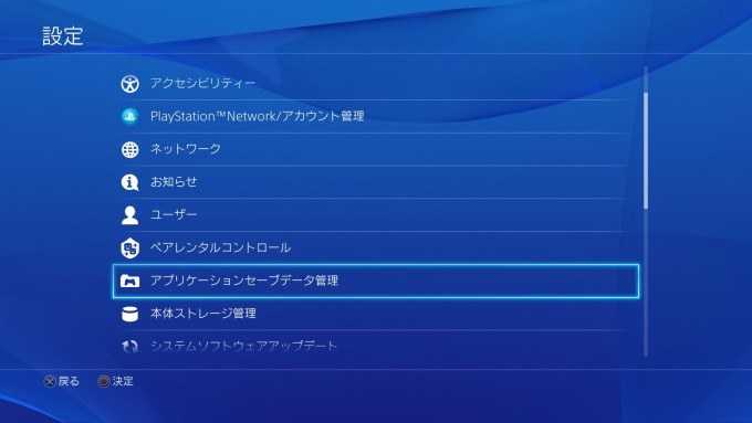 ps4_backup_appsave_01