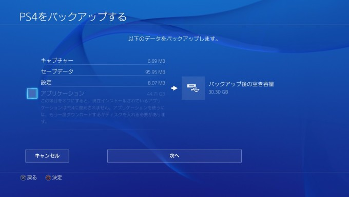 ps4_backup_sys_opt1