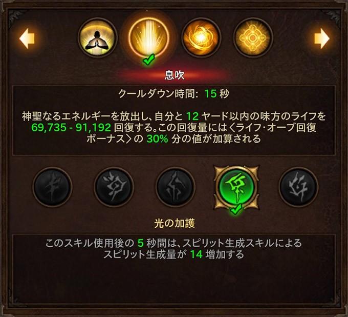 d3_23sc_boh_skill