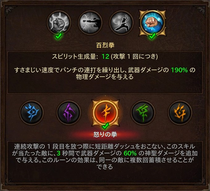 d3_23sc_fof_skill