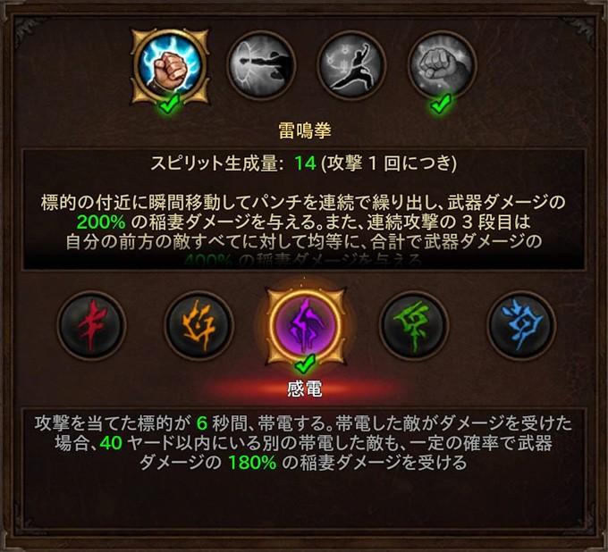 d3_23sc_fot_skill
