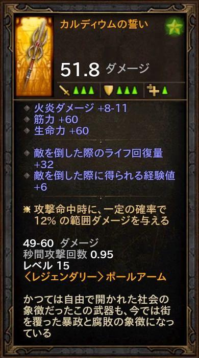 d3_24_d_crus01_item01