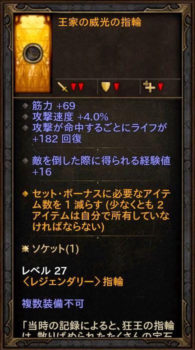 d3_24_d_crus01_item02