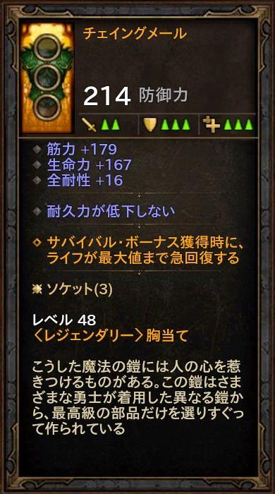 d3_24_d_crus01_item03