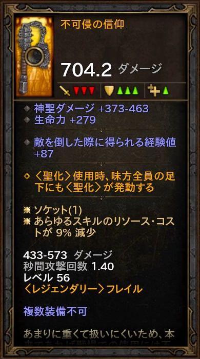 d3_24_d_crus01_item04