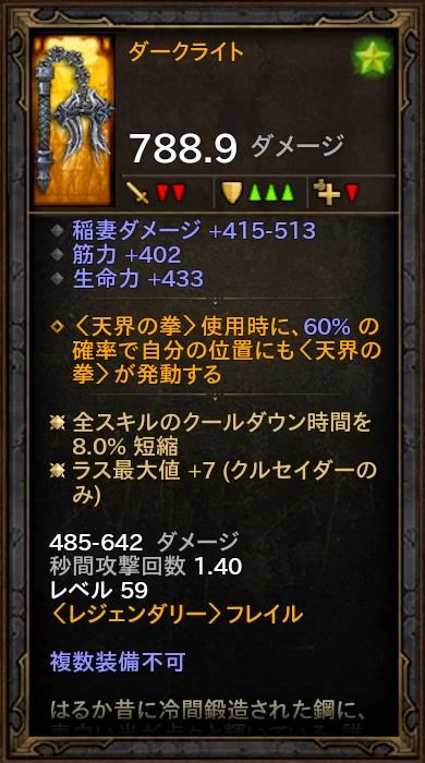 d3_24_d_crus01_item05