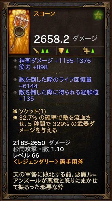 d3_24_d_crus01_item06