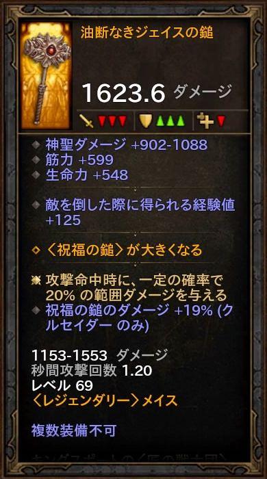 d3_24_d_crus01_item07