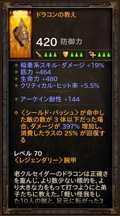 d3_24_d_crus01_item08