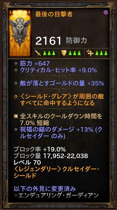 d3_24_d_crus01_item09