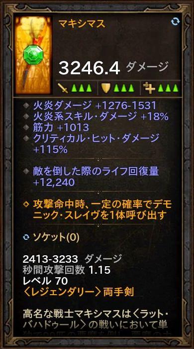 d3_24_d_crus01_item10