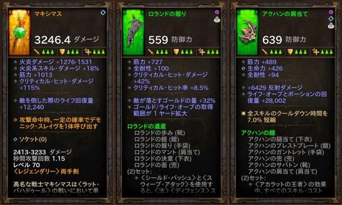 d3_24_d_crus02_gear1