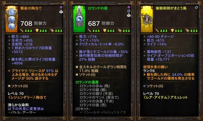 d3_24_d_crus02_gear2