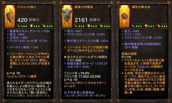 d3_24_d_crus02_gear3
