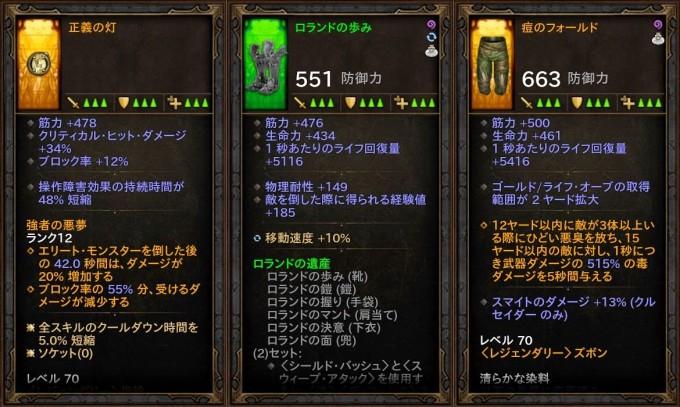 d3_24_d_crus02_gear4