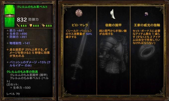 d3_24_d_crus02_gear5
