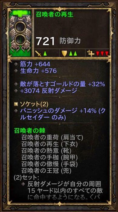 d3_24_d_crus02_item_1
