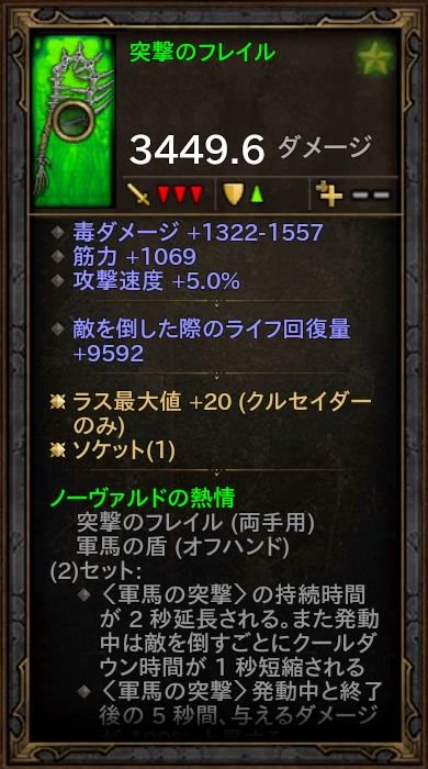 d3_24_d_crus02_item_2