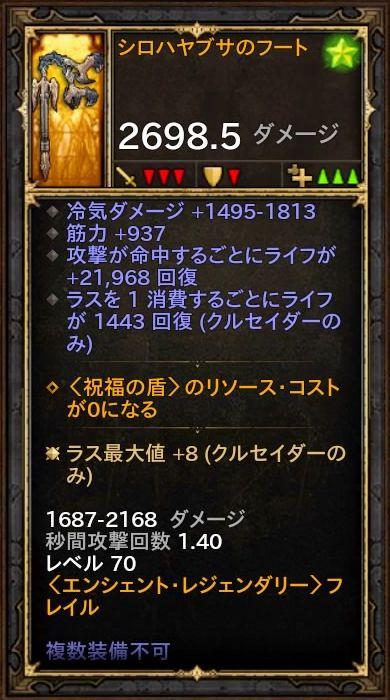 d3_24_d_crus02_item_3