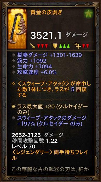 d3_24_d_crus02_item_4