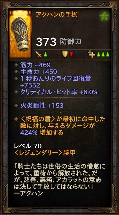 d3_24_d_crus02_item_5